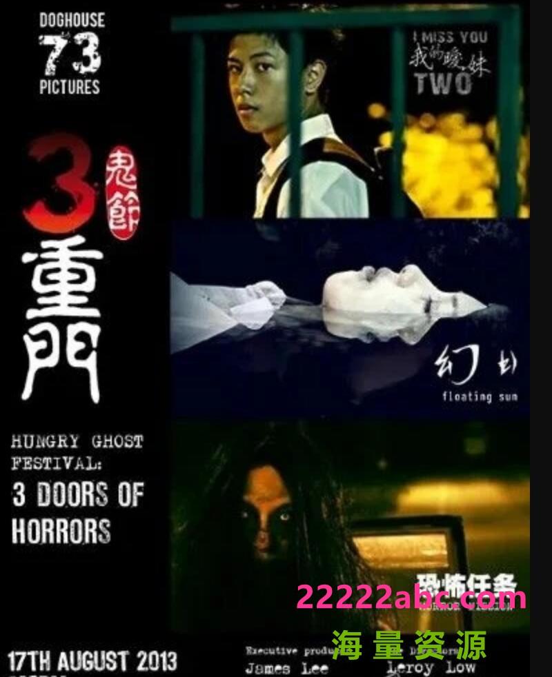 2013马来西亚惊悚恐怖《鬼節:三重門》HDRip.中字4k|1080p高清