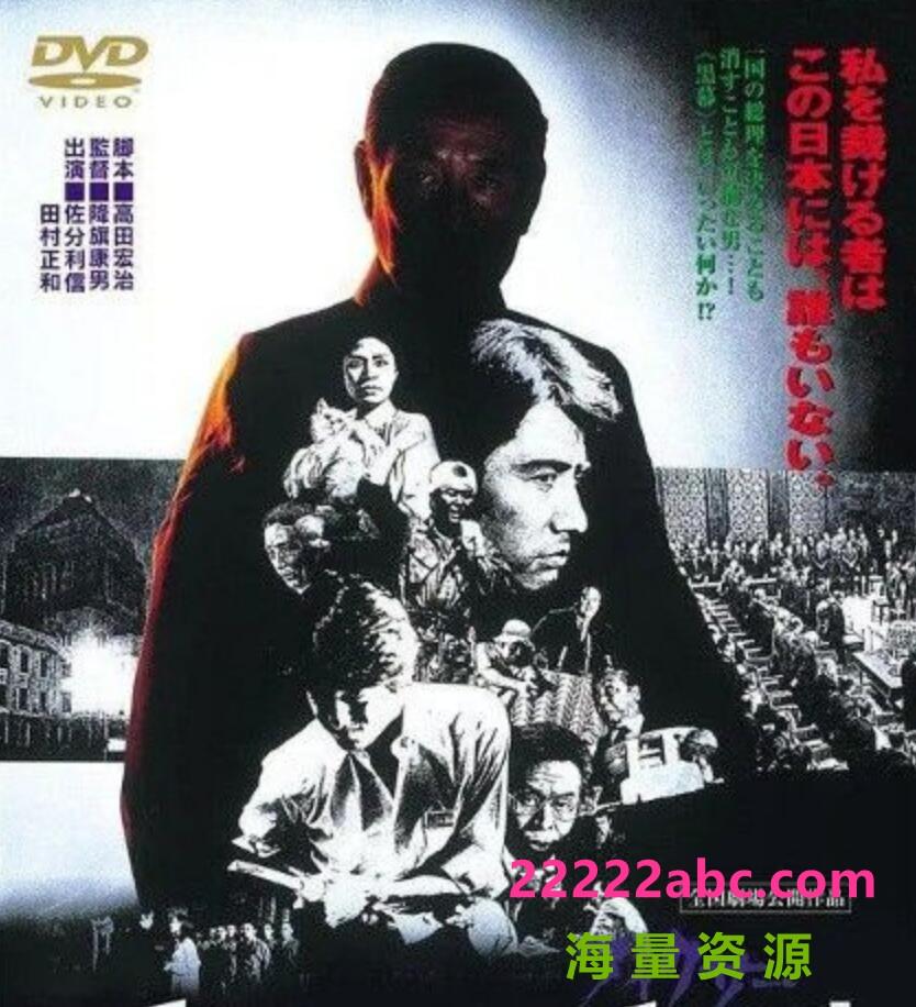 1979日本犯罪《日本的黑幕》HD1080P.日语中字4k|1080p高清