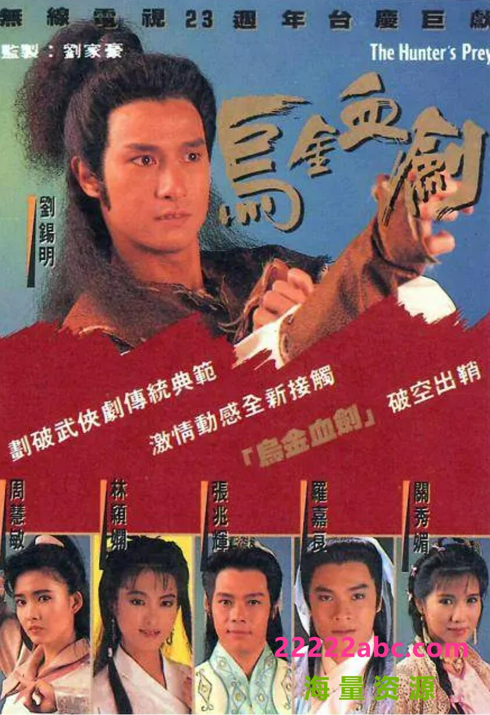 [香港/TVB/1990] [乌金血剑] [GOTV源码/20集全/每集约800MB][粤语无字][mkv][ 周慧敏,刘锡明,张兆辉][百度网盘]4k|1080p高清