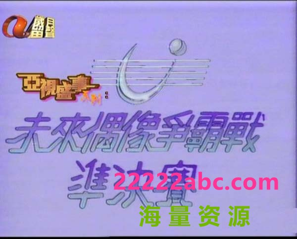 [1987][香港]《全港公开未来偶像争霸战(准决赛+总决赛)》[粤语][无字幕]4k|1080p高清