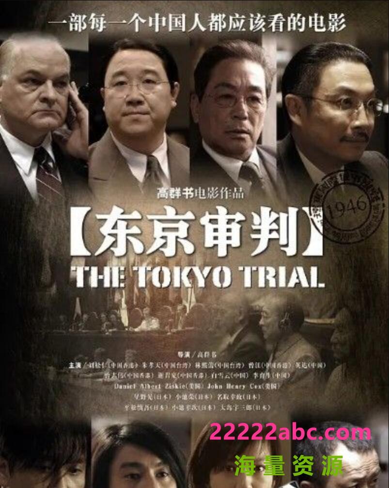 2006刘松仁剧情历史《东京审判》HD1080P.中字4k|1080p高清