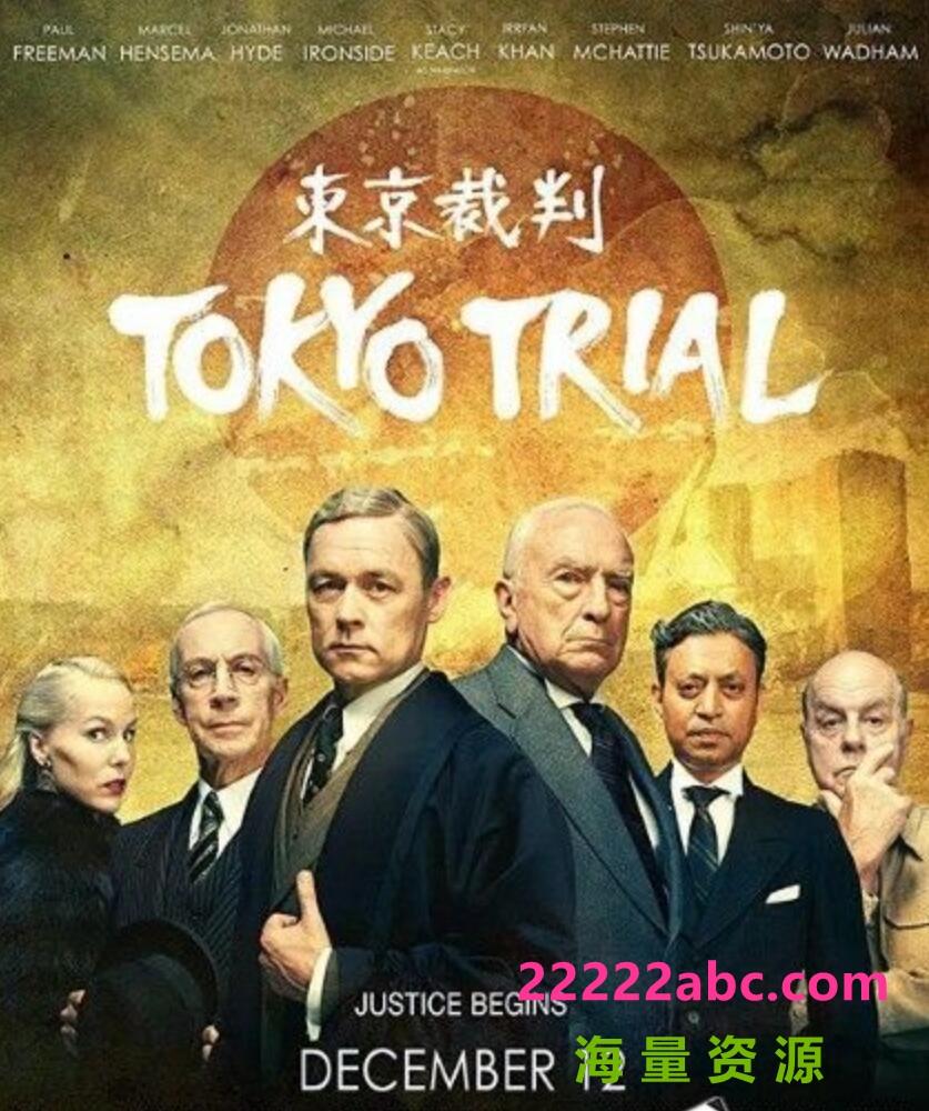 2016加拿大高分剧情《东京审判》HD1080P.中英双字4k|1080p高清