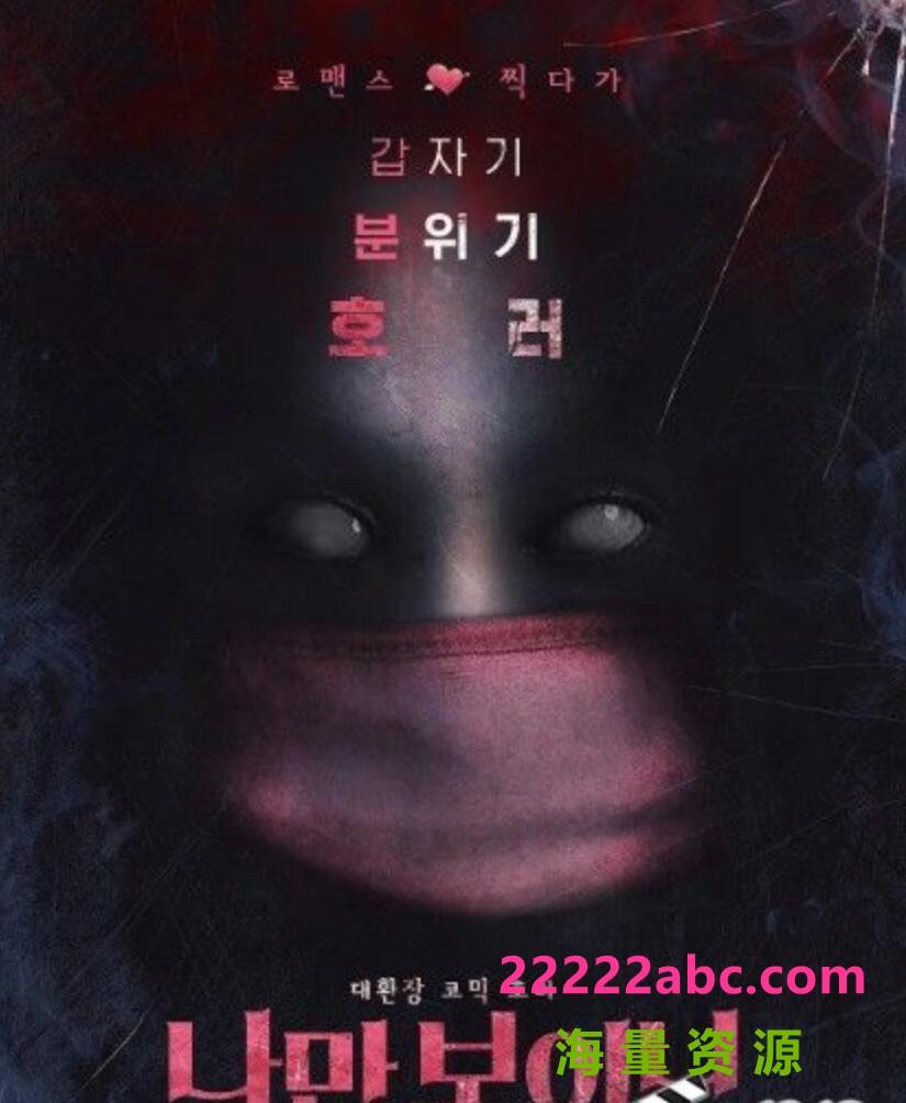 2021韩国恐怖喜剧《只看得见我吗》HD1080P.韩语中字4K 1080P高清