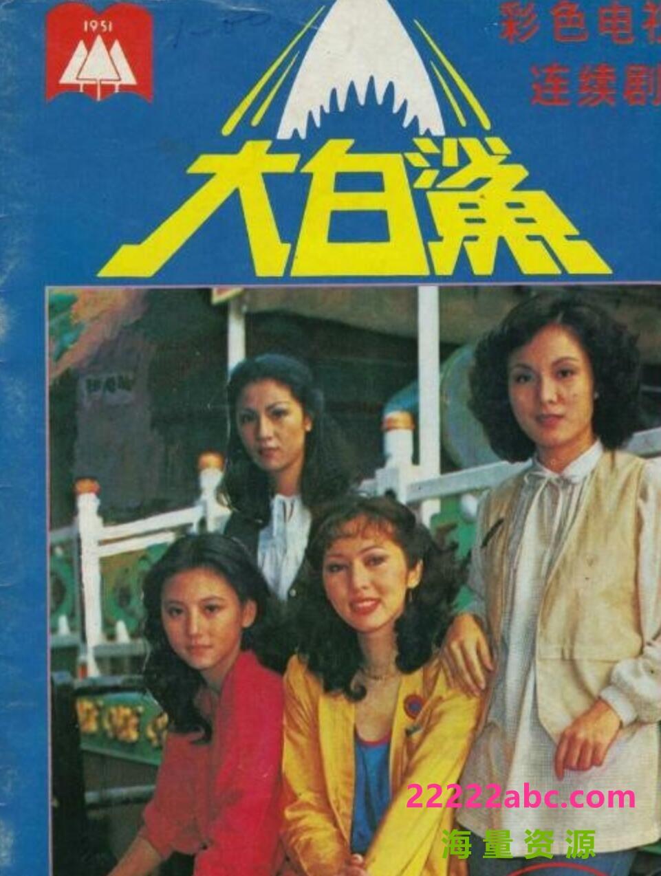 [香港/ATV/1979/ 大白鲨 /MYTVSUPER源码/78集全/每集约1.4G/粤语中字/ts/]4k|1080p高清