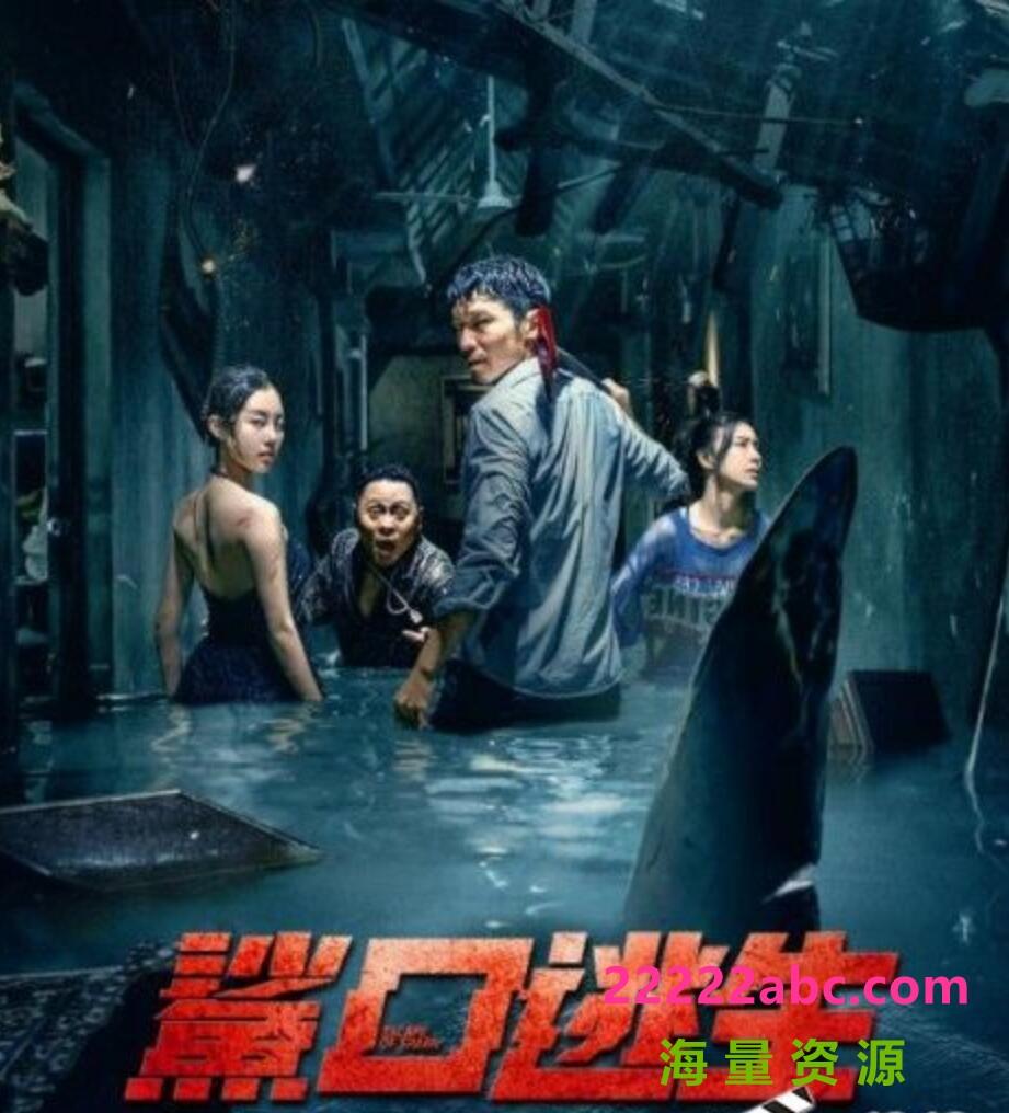 2021动作惊悚《鲨口逃生》HD4K.国语中字4K|1080P高清
