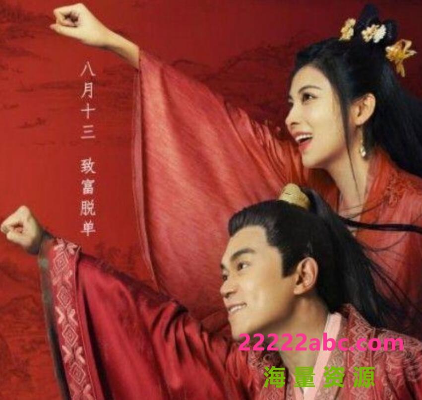 2021古装喜剧爱情《赘婿之吉兴高照》HD1080P.国语中字4K|1080P高清