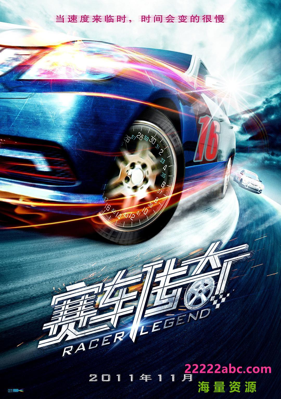 《赛车传奇》4k|1080p高清