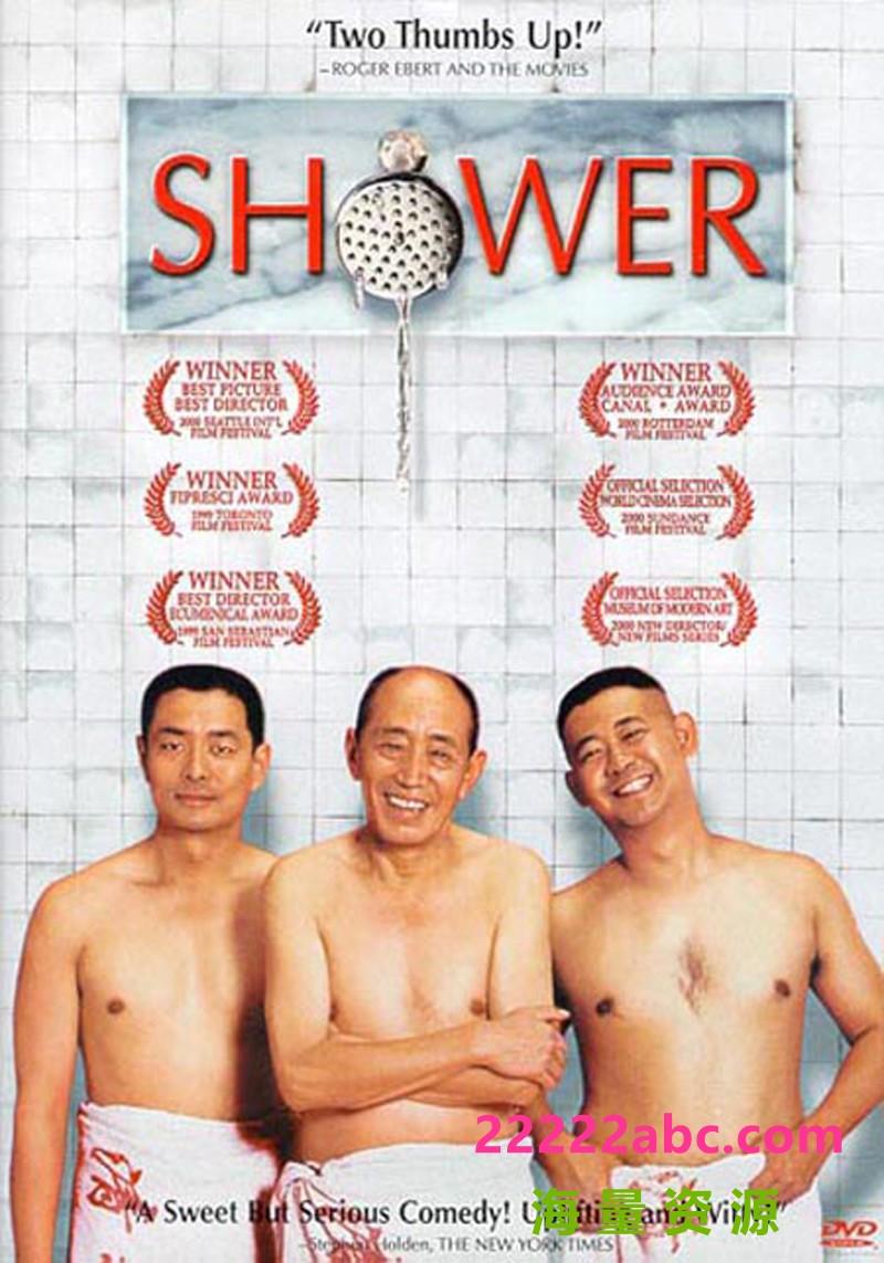 《洗澡》4k|1080p高清