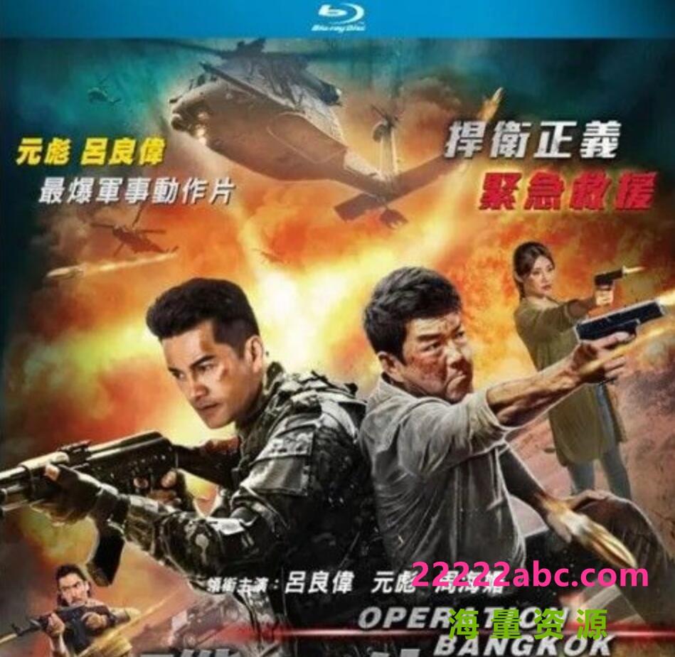 2021吕良伟元彪动作《歼毒先锋》BD1080P.国粤双语.中字4K|1080P高清