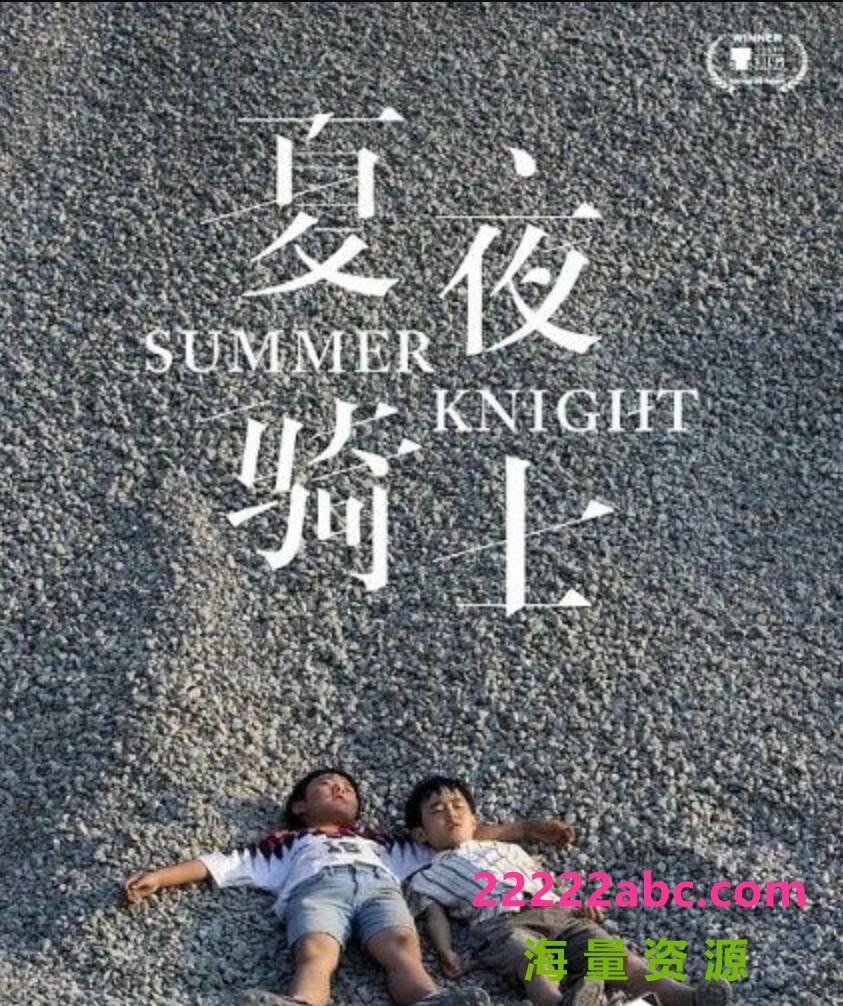 2021国产剧情《夏夜骑士》HD1080P.国语中字4K|1080P高清