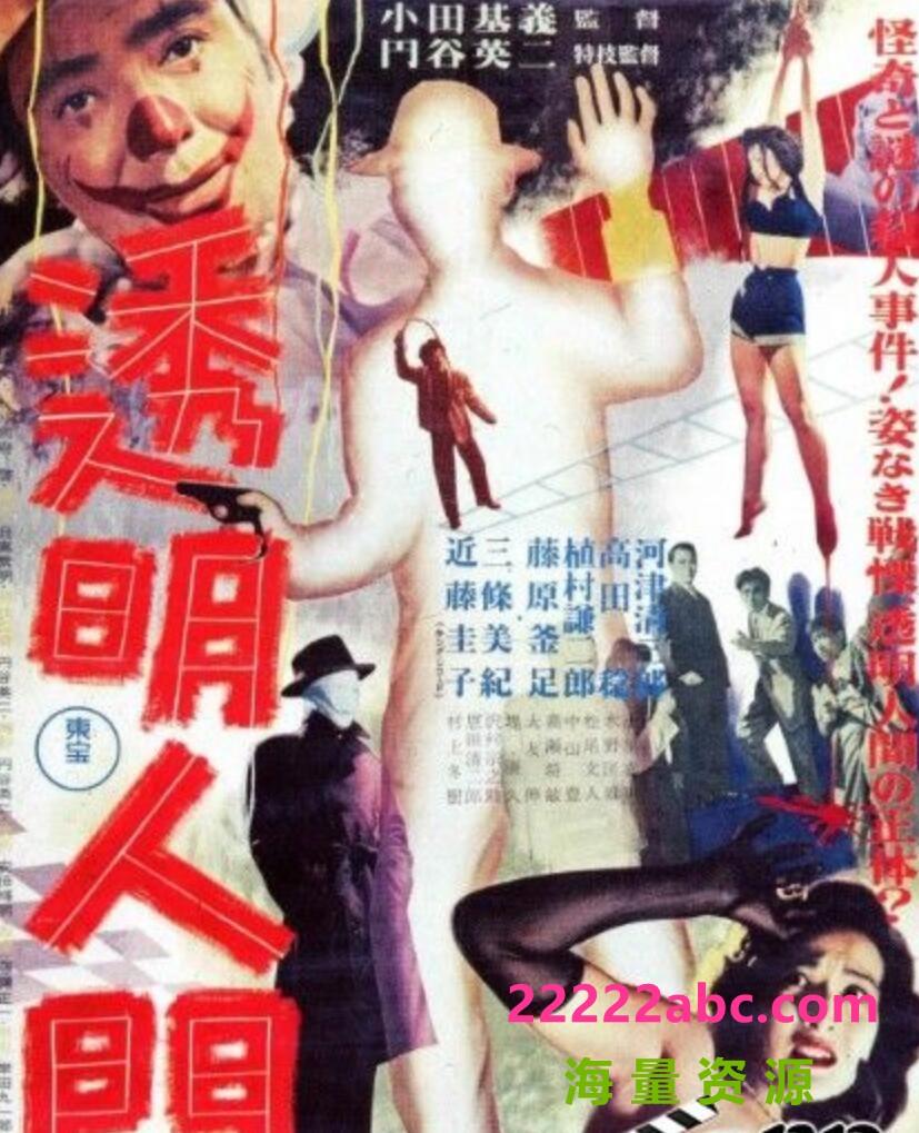 1954日本悬疑惊悚《透明人间》HD1080P.中日字幕4k 1080p高清