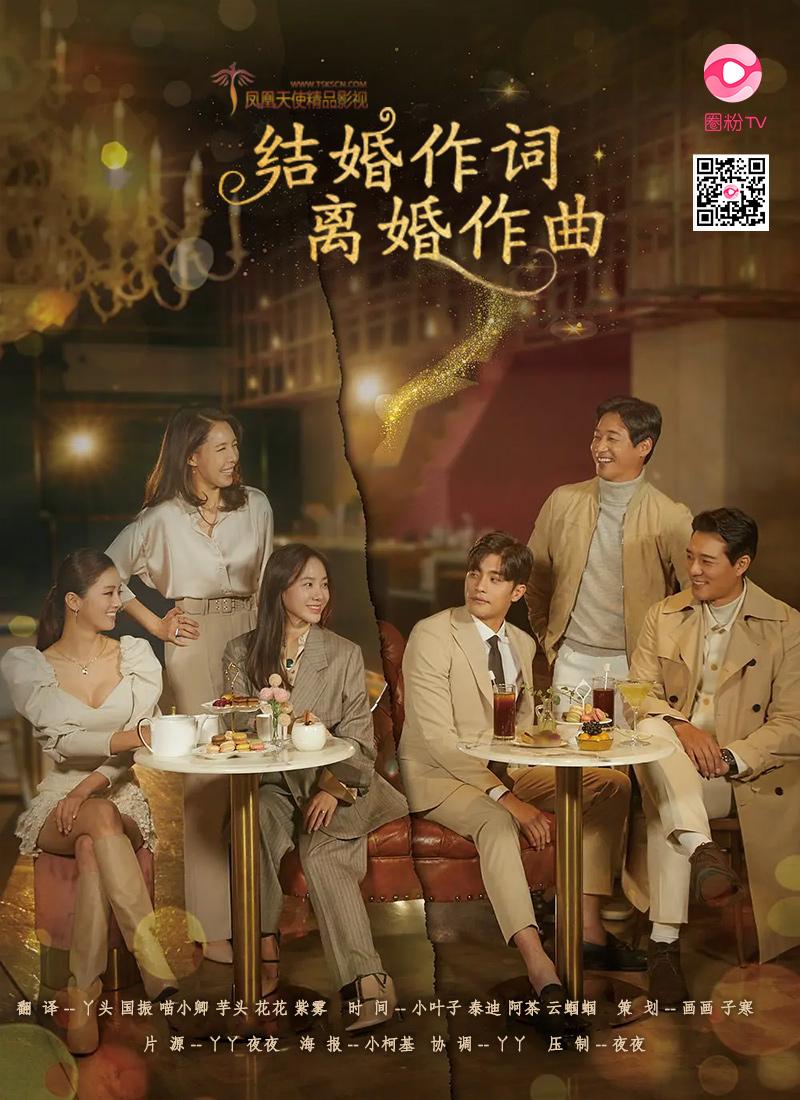 《结婚作词离婚作曲》2021[第01-02集][韩语中字]