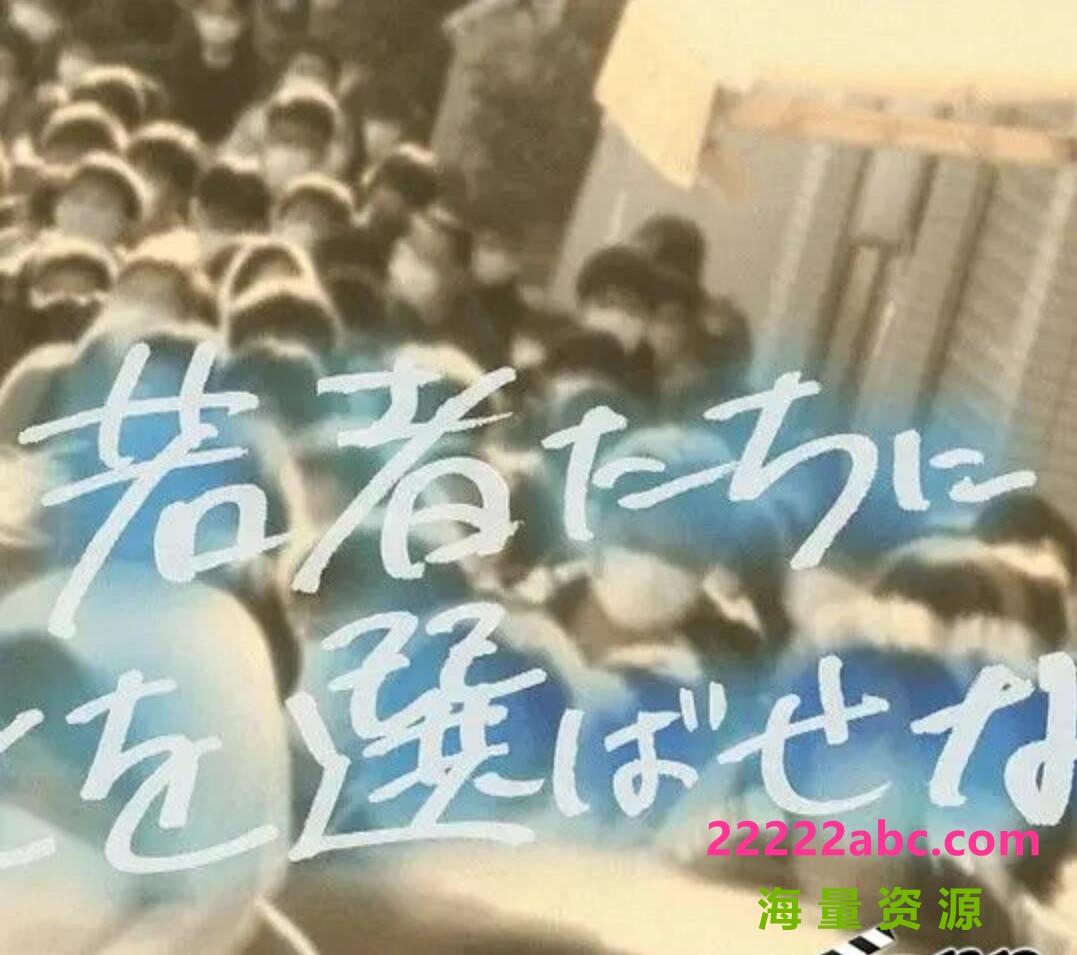 2021日本纪录片《不要让年轻人选择死亡》HD1080P.中日双字4K|1080P高清