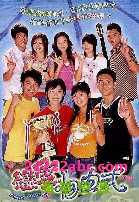 [TVB星河]【恋爱自由式】2003【MKV格式528P每集440M】【国粤双语中字】4k|1080p高清