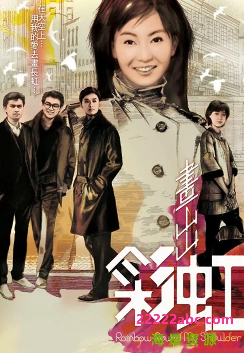 [香港/TVB/1984/画出彩虹/GOTV源码/20集全/每集约700MB/粤语无字/ts/]4k|1080p高清