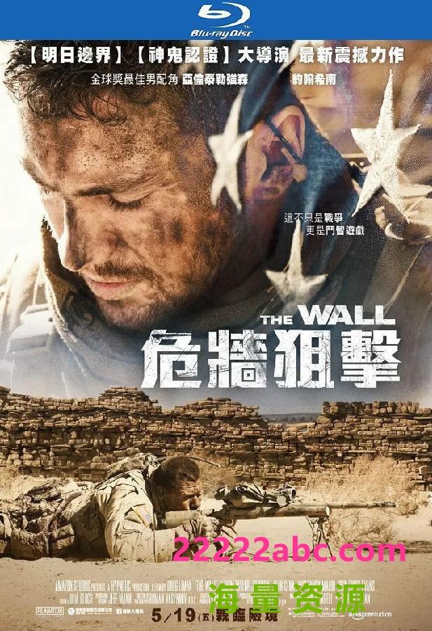 《生死之墙/危墙狙击》4k|1080p高清