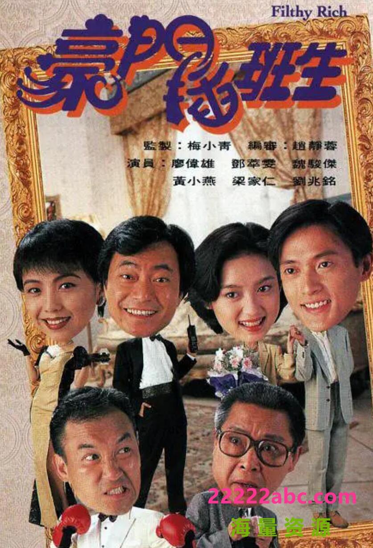 [香港/TVB/1994/豪门插班生/GOTV源码/20集全/每集约900MB/粤语无字/ts/]4k|1080p高清