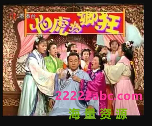 [ATV本港台] [1992]《伯虎为卿狂》孙兴/万绮雯 双语无字[TV-MKV][盘]4k|1080p高清