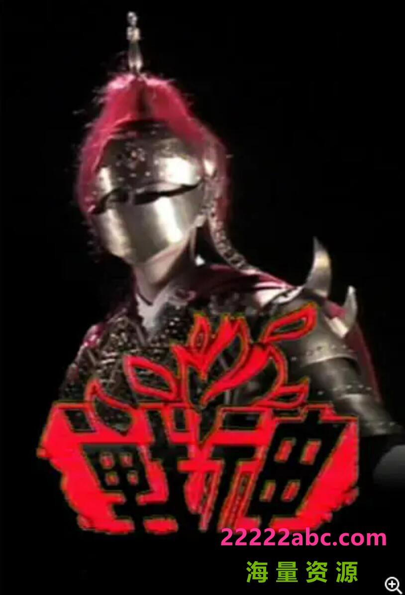 [香港/ATV/1985/战神 /MYTVSUPER源码/25集全/每集约1.3G/粤语中字/ts/]4k|1080p高清