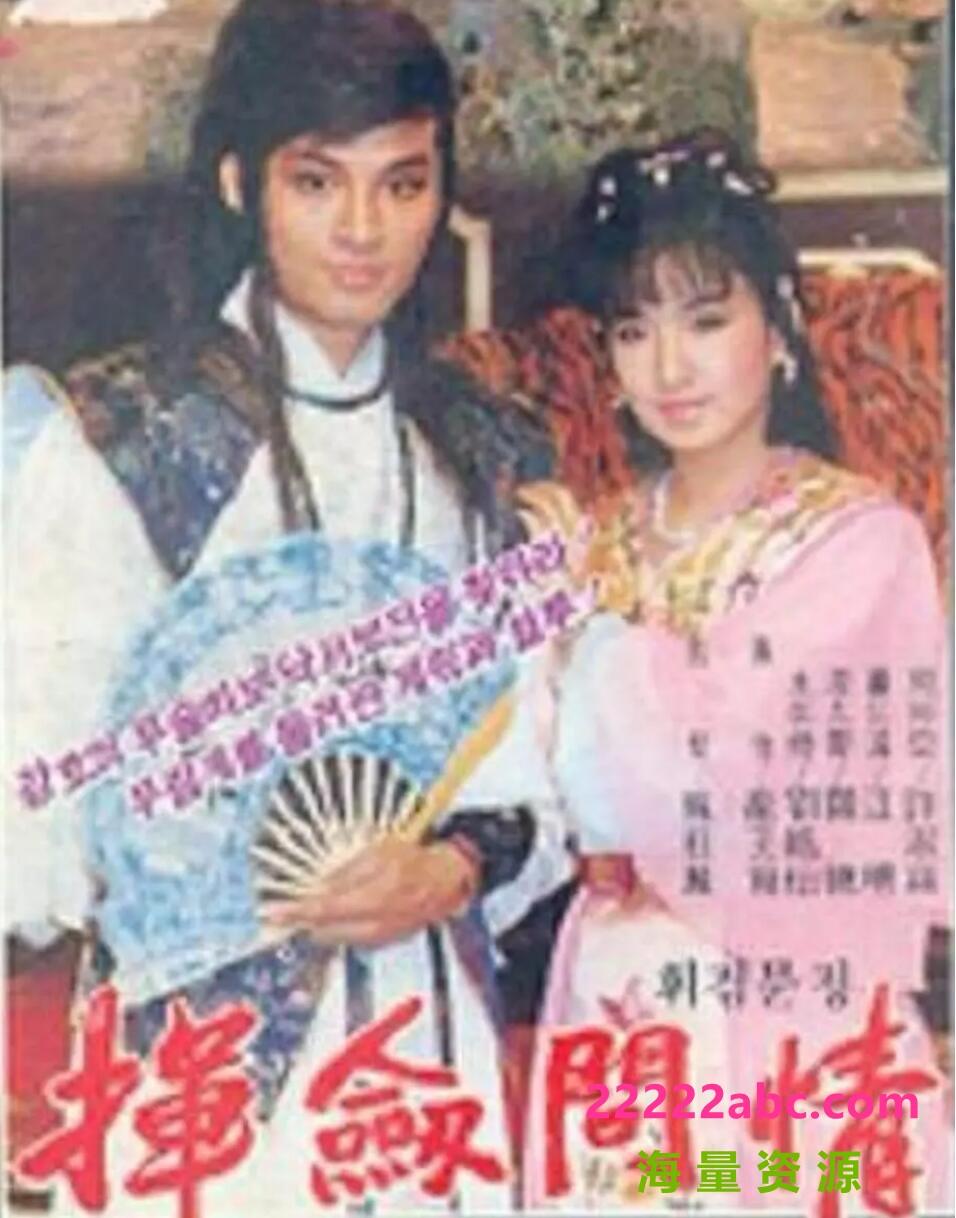 [1986][挥剑问情][国语/韩字][马景涛/龙天翔/刘浩怡][每集约696M][17集全]4k|1080p高清
