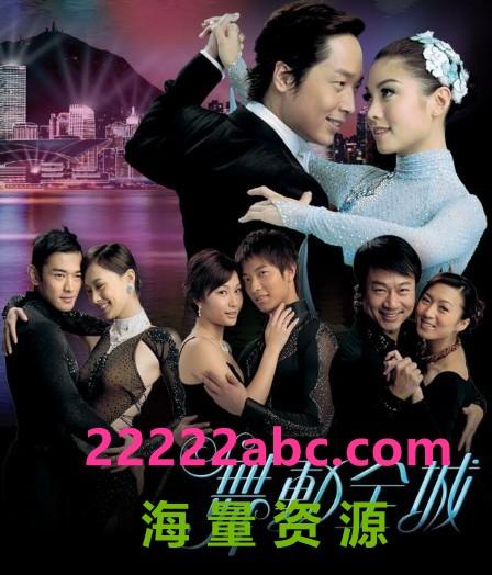 [][2007][舞动全城][20集][国语无字][GOTV-TS/每集约810M]4k|1080p高清