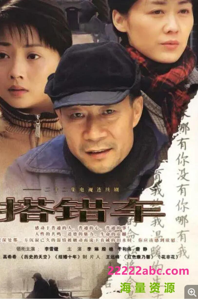 流畅480P《搭错车2005版》电视剧 全22集 国语中字4k|1080p高清
