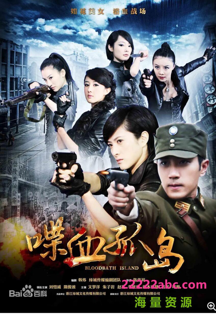 超清720P《喋血孤岛》电视剧 全43集4k|1080p高清