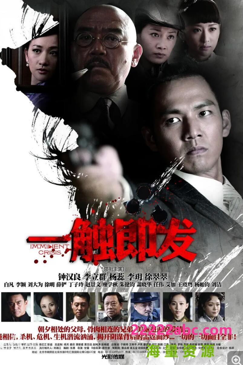 超清720P《一触即发》电视剧 全32集 国语中字4k|1080p高清