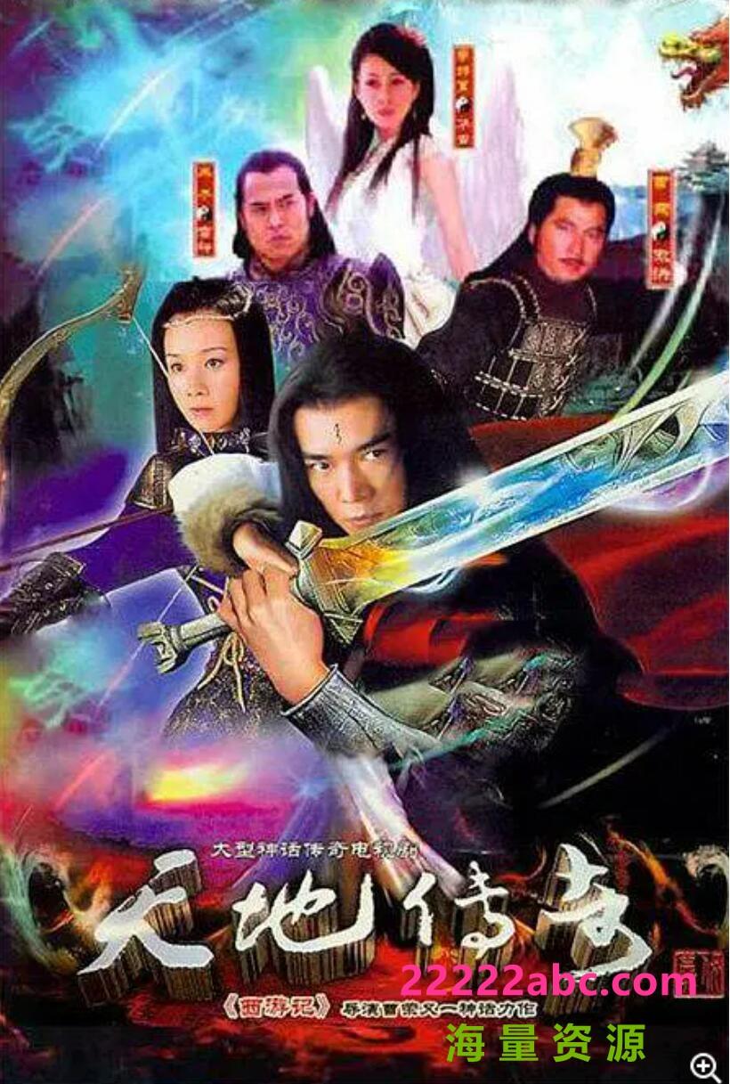 超清1080P《天地传奇》电视剧 全23集4k|1080p高清