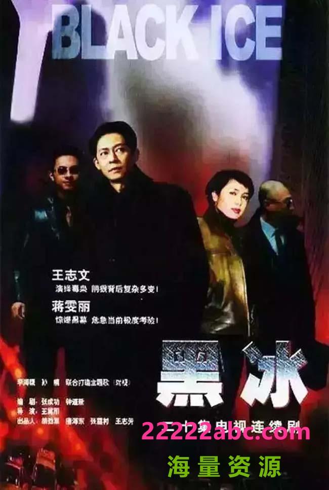 超清480P《黑冰》电视剧 百度网盘4k|1080p高清
