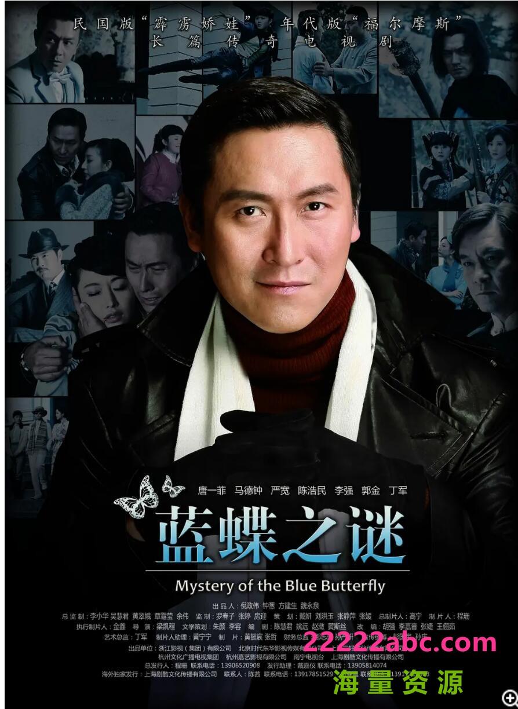 超清720P《蓝蝶之谜》电视剧 全32集 国语中字4k|1080p高清