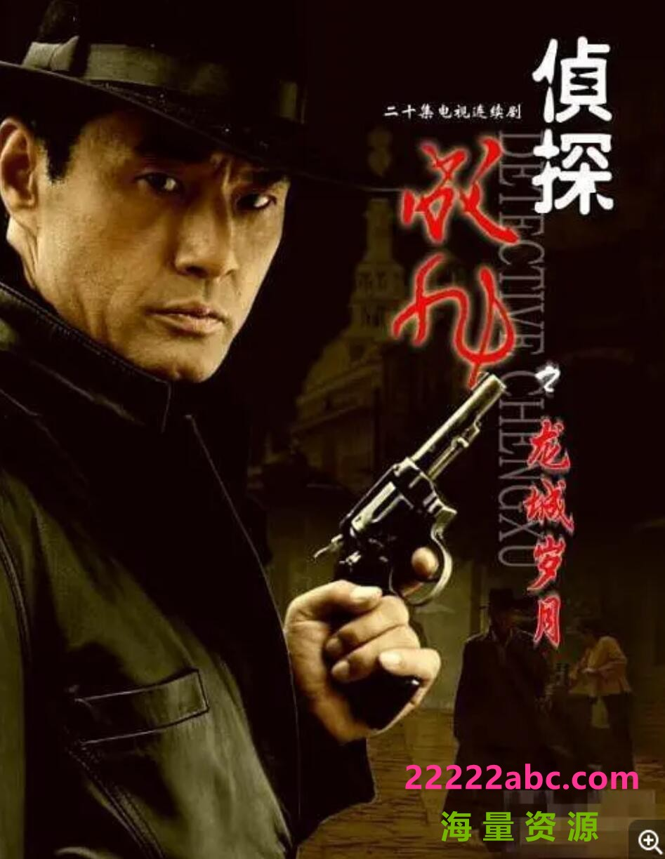 超清480P《侦探成旭之龙城岁月》电视剧 全27集 国语中字4k|1080p高清