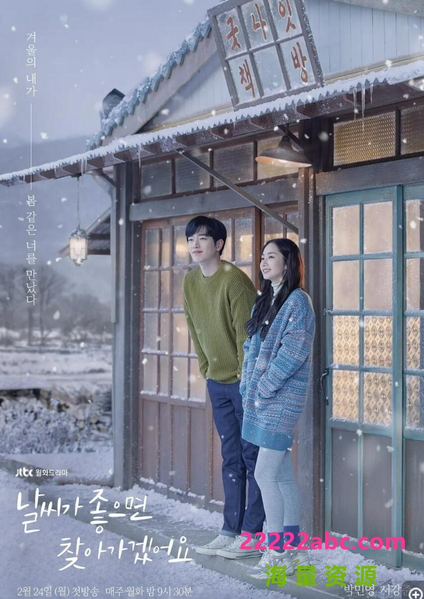 高清720P《天气好的话我会去找你》电视剧 全16 韩语中字4k|1080p高清