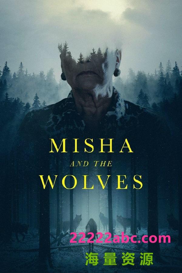 2021剧情《米沙与狼》1080p.BD中字4K|1080P高清