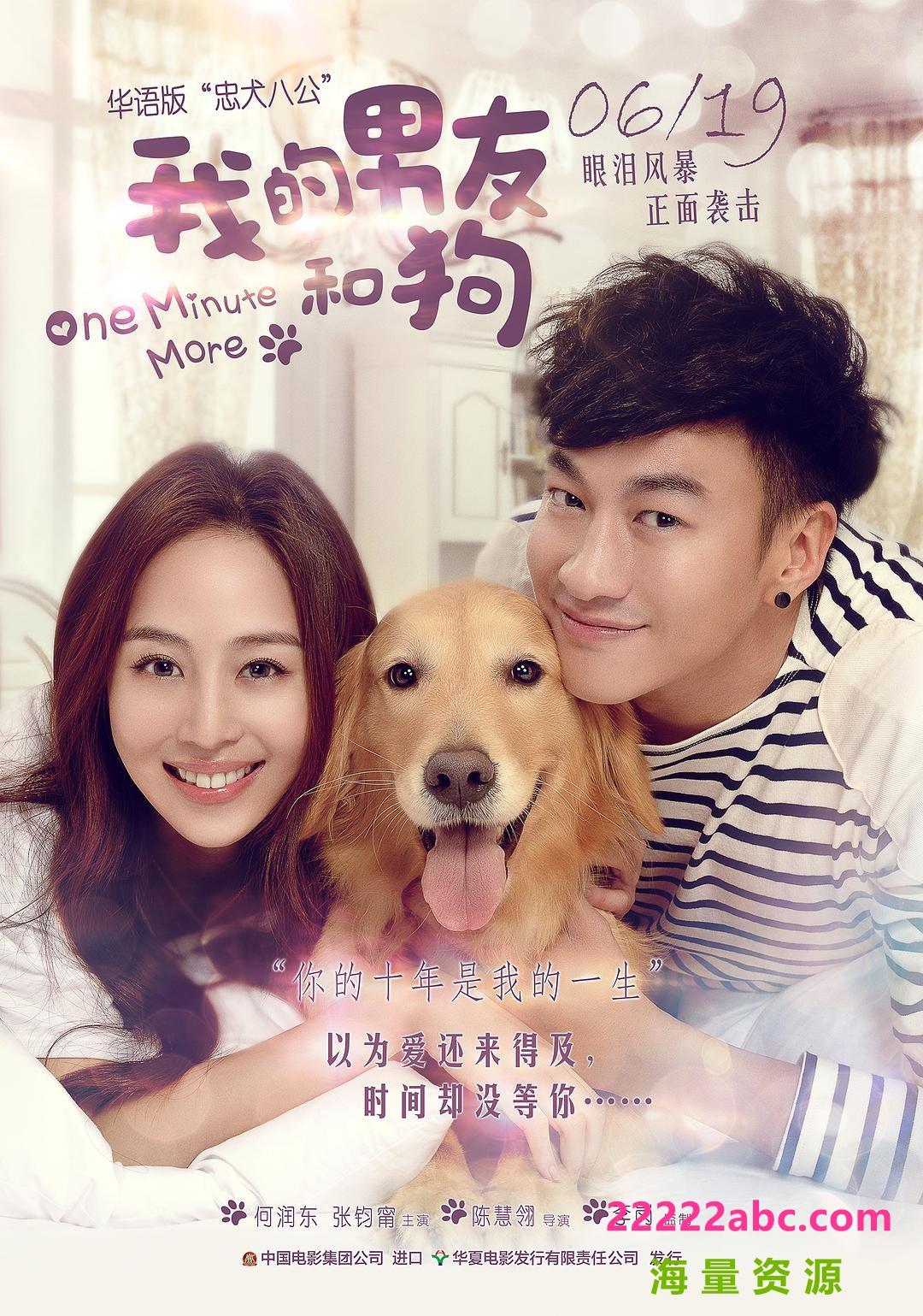 《我的男友和狗》4k 1080p高清