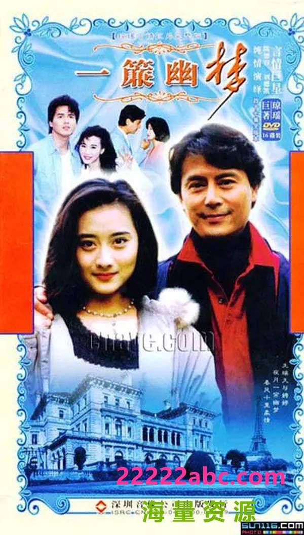 [一帘幽梦][网盘资源下载][DVD压制][高清MKV/66GG/每集1.4G左右][1996年][陈德容/林瑞阳/萧蔷][字幕]4k|1080p高清