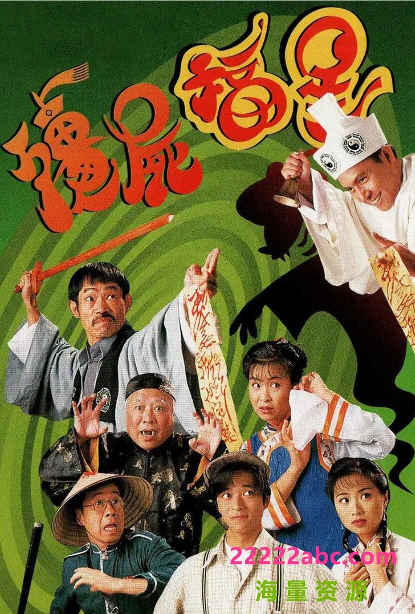 [香港/TVB/1997/ 僵尸福星 /GOTV源码/20集全/每集约800MB/粤语无字/mkv/]4k 1080p高清