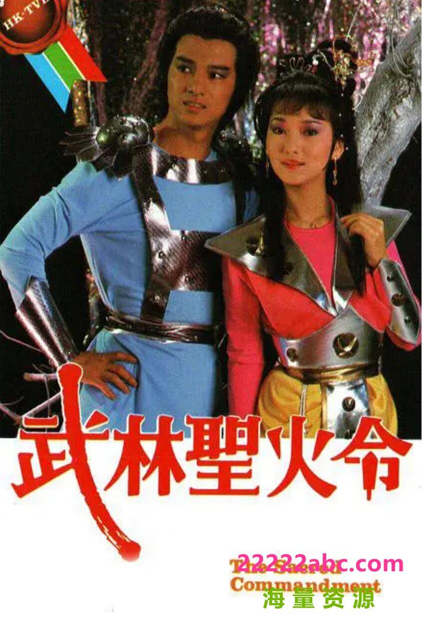 [香港TVB][武林圣火令][][720P高清TS/7.83G/每集820M][1984年][赵雅芝/戚美珍/惠天赐][国语+粤语音轨无字幕]4k 1080p高清