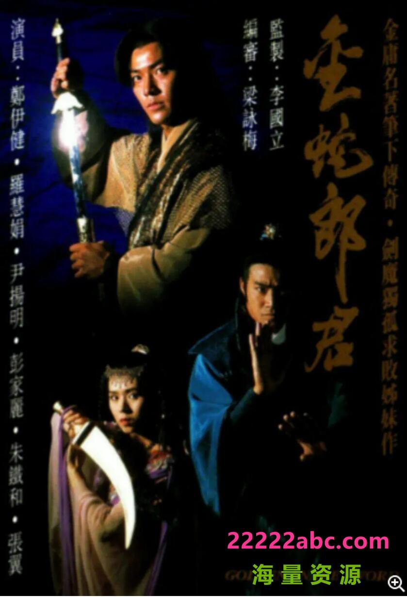 [香港/TVB/1992/金蛇郎君 /GOTV源码/20集全/每集约800MB/粤语无字/ts/]4k 1080p高清