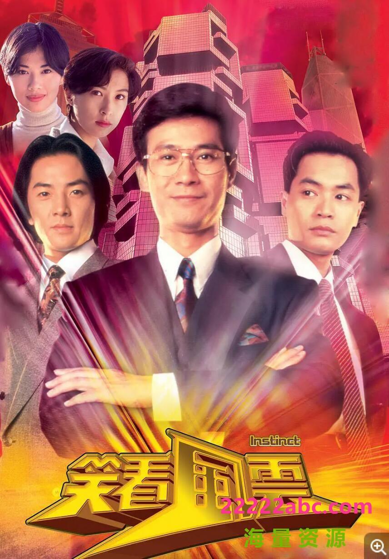 1994年 笑看风云 (全40集) GOTV 粤语字幕 720P 主 演 郑少秋,郑伊健4k|1080p高清
