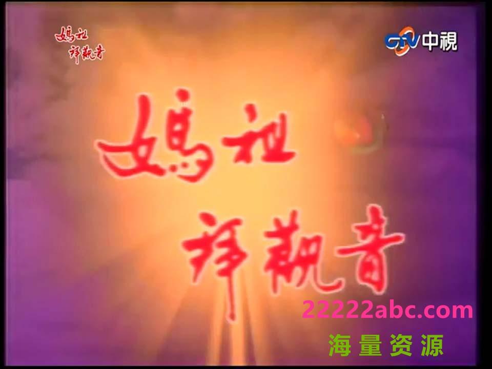 [1995][中国台湾]《妈祖拜观音》[张庭/焦恩俊/黄文豪/萧蔷][闽南语中字][35集全][每集280MB][9.9GB][640X480] 4k|1080p高清
