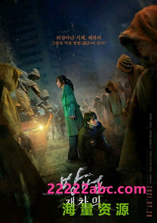 2021韩国恐怖奇幻《谤法:在此矣/咒术尸战》HD1080P.韩语中字4K|1080P高清