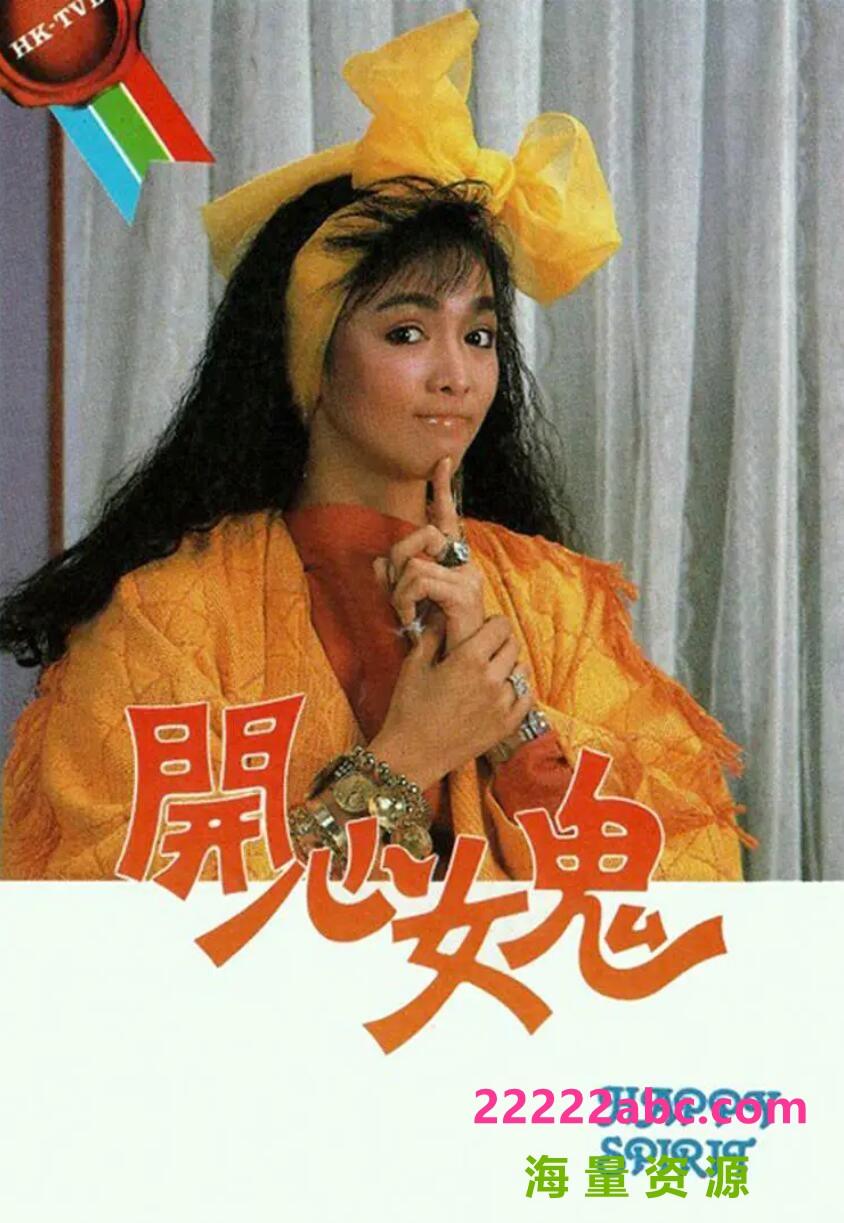 [香港/TVB/1985/ 开心女鬼 /GOTV源码/20集全/每集约800MB/粤语无字/mkv/]4k|1080p高清
