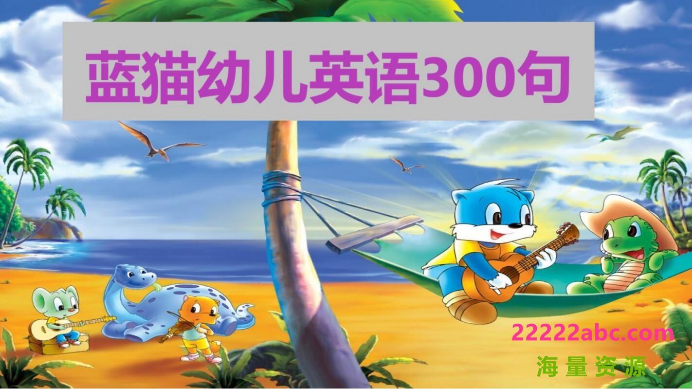 超清720P《蓝猫幼儿英语300句》动画片 30集4k 1080p高清