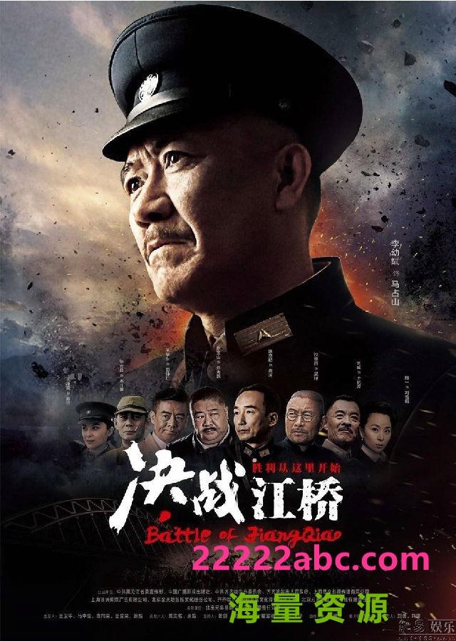 超清720P-决战江桥电视剧 4k|1080p高清