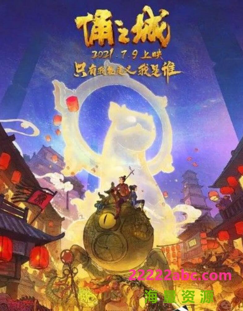 2021动画奇幻冒险《俑之城》HD1080P.国语中字4K|1080P高清