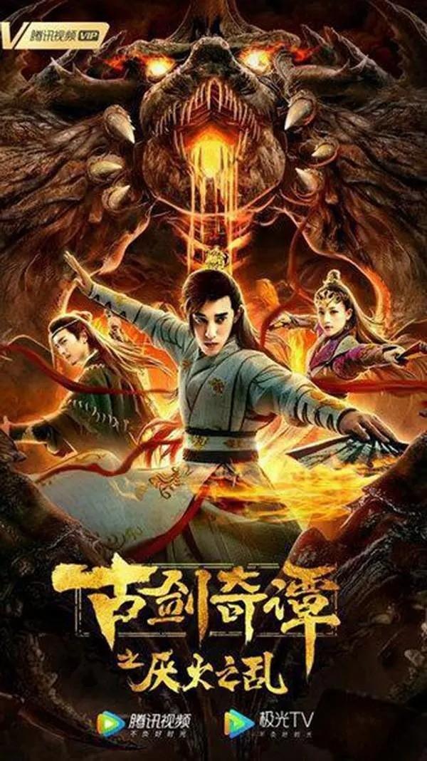 《古剑奇谭之厌火之乱》4K|1080P高清