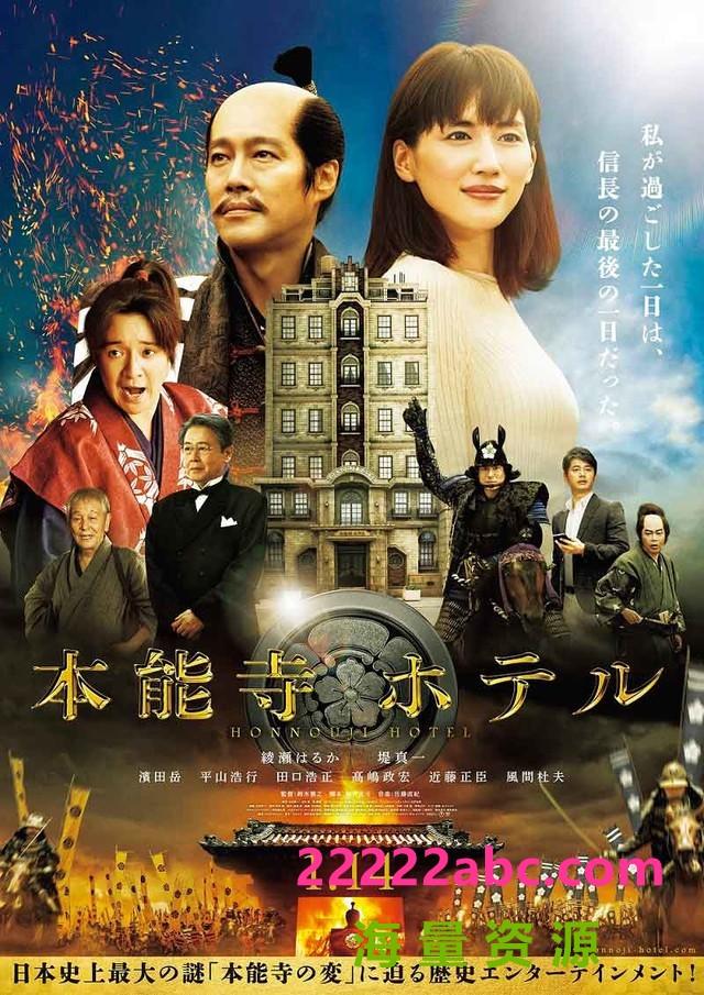 《本能寺酒店》4k|1080p高清