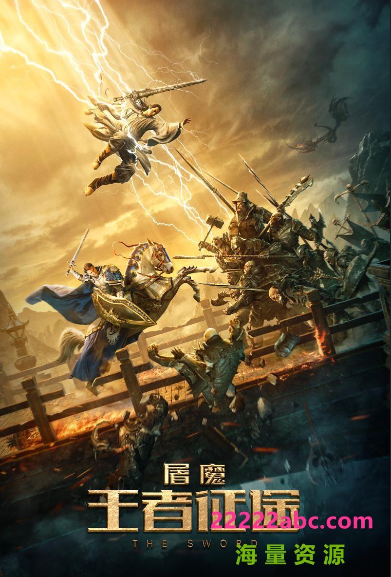2021奇幻动作《屠魔:王者征途》4K.HD国语中字4K|1080P高清