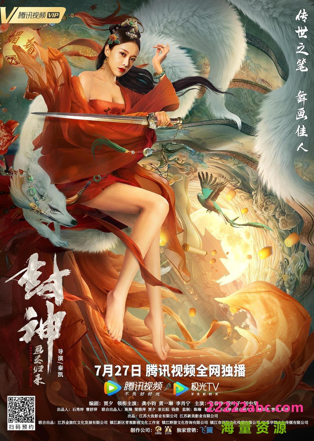 2021奇幻古装《封神:画圣归来》HD1080P.国语中字4K|1080P高清